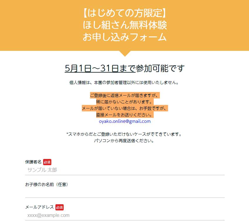 「オンラインおやこ園」個人情報入力画面