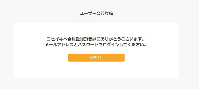 「ゴヒイキ」ユーザー登録完了