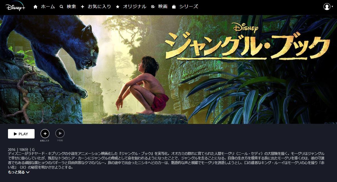 実写版ジャングル・ブックはディズニープラスで見放題作品