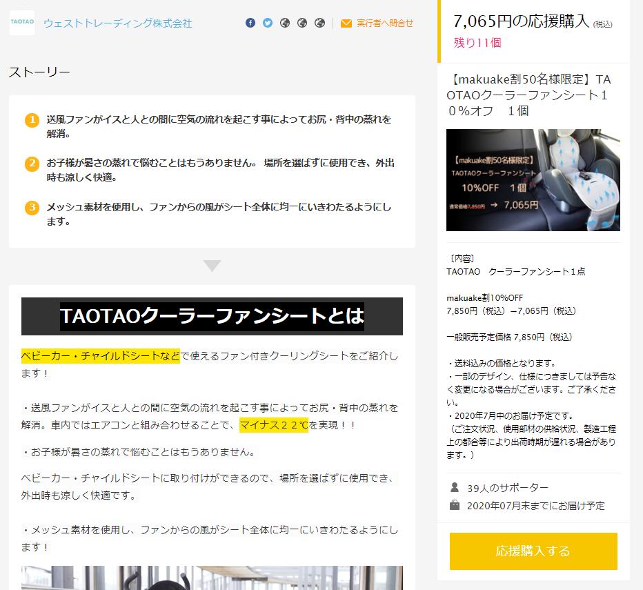 子ども用クーラーファンシート「TAOTAO」購入画面