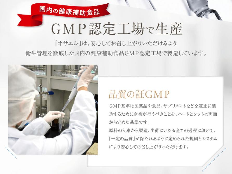 オサエルはGMP認定工場で生産なので安心