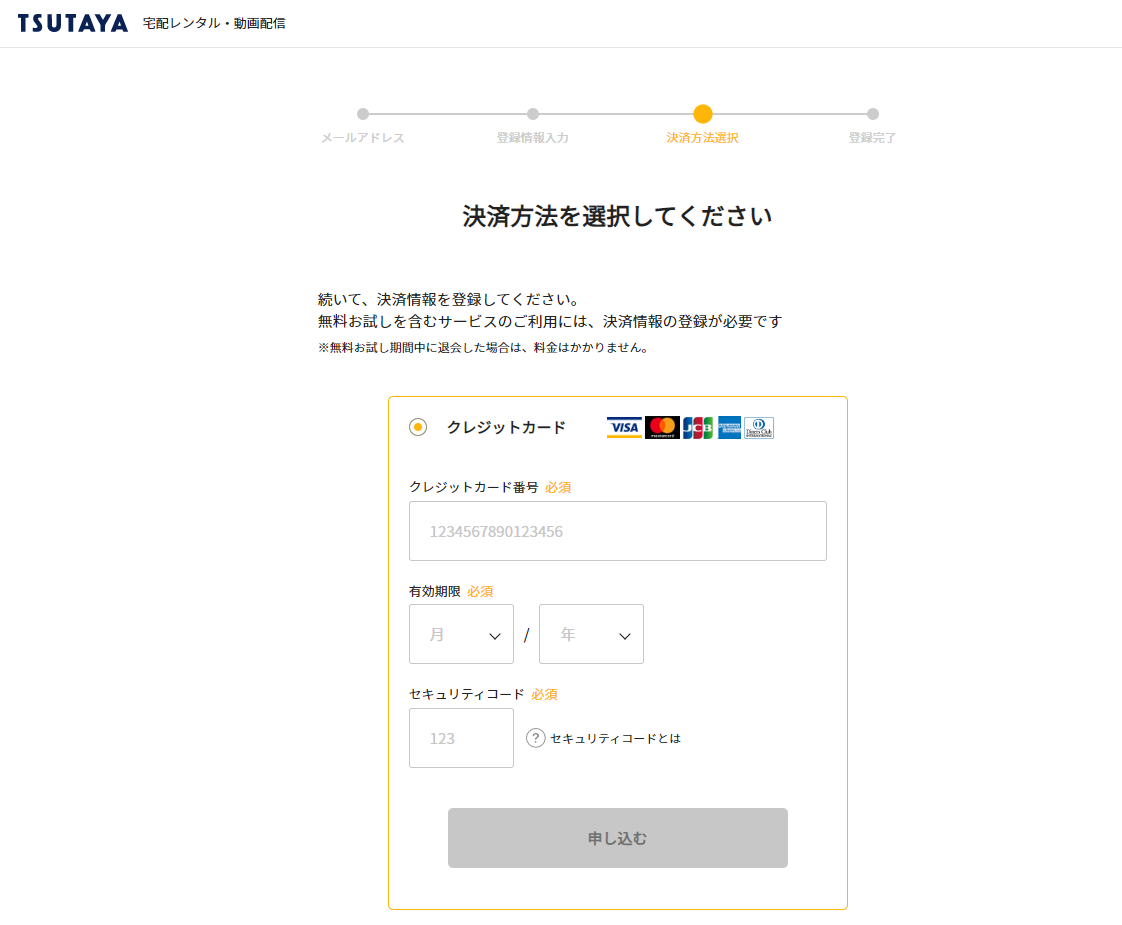 「TSUTAYA TV」クレジットカード情報入力画面