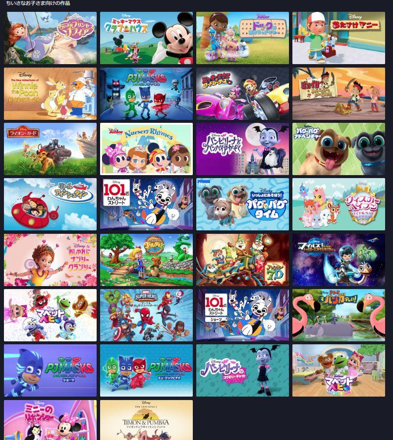 ディズニープラスで視聴できる子供向けアニメ番組