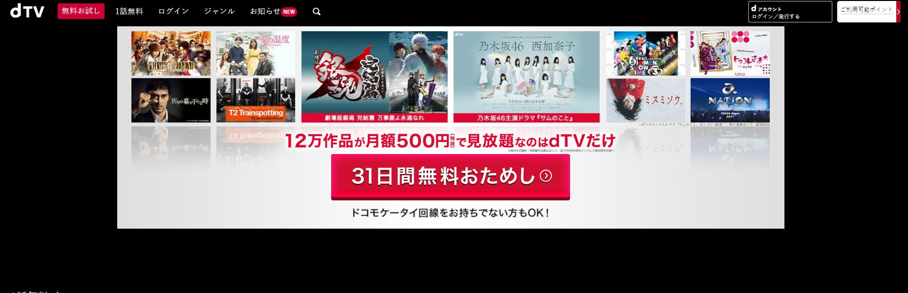 dTV公式サイトトップページ