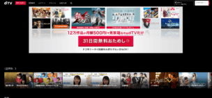 「dTV」は月額500円で12万作品が見放題