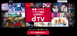 「dTV」公式サイトトップ画面