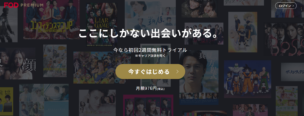 「FOD」公式サイトトップ画面