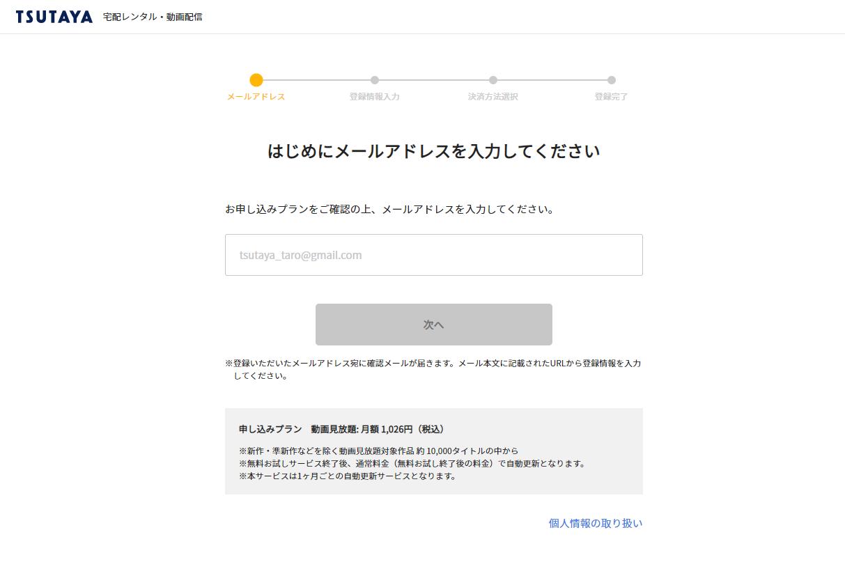 「TSUTAYA TV」メールアドレス登録画面
