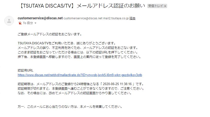 「TSUTAYA TV」認証メール