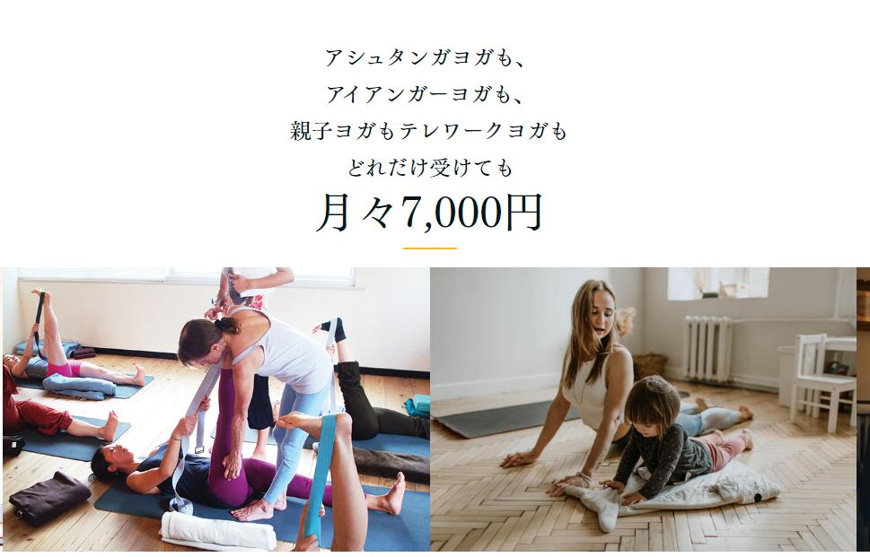 「アンダーザライト ヨガ放題」は月7000円でレッスン受け放題