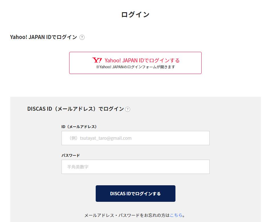 「TSUTAYA TV」公式サイトログイン画面