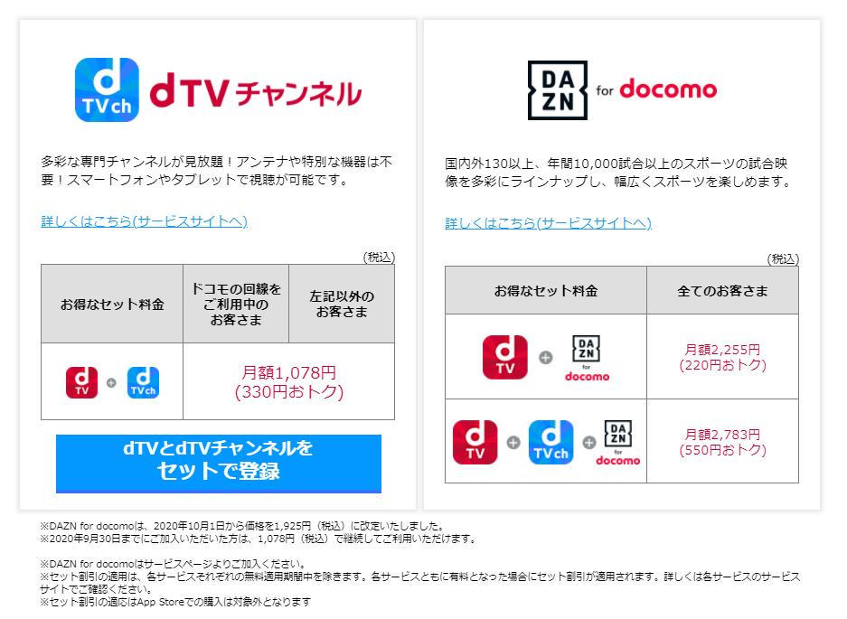 「dTV」は他サービスとの併用がお得