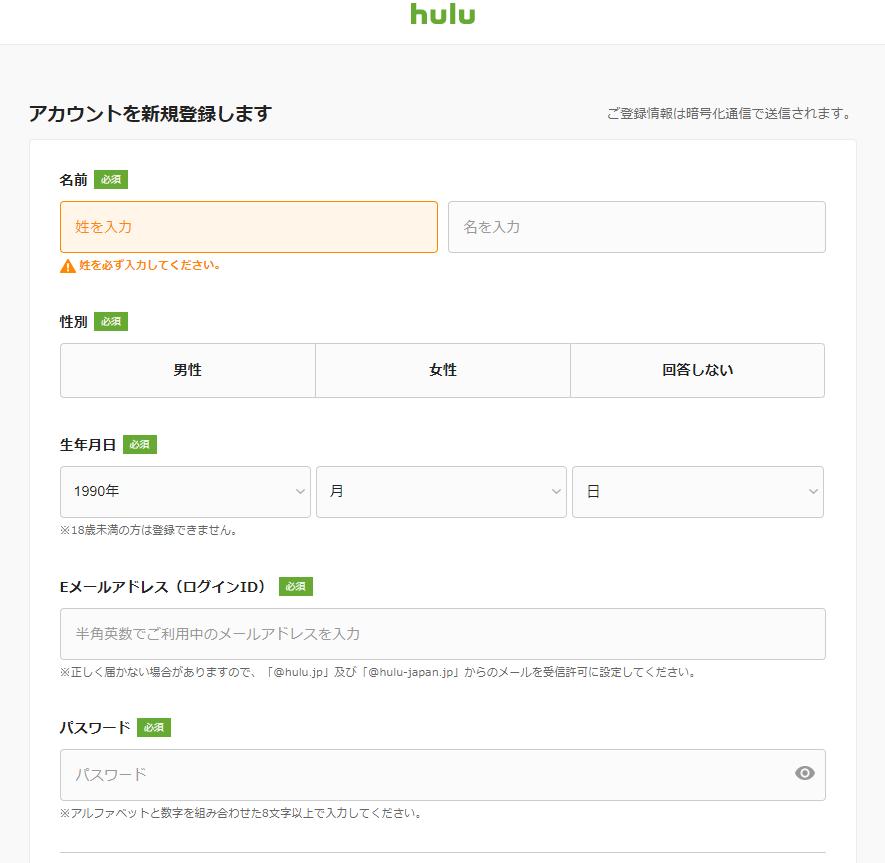Hulu個人情報入力画面