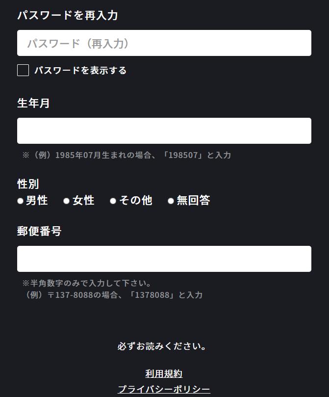 「FOD」個人情報入力画面