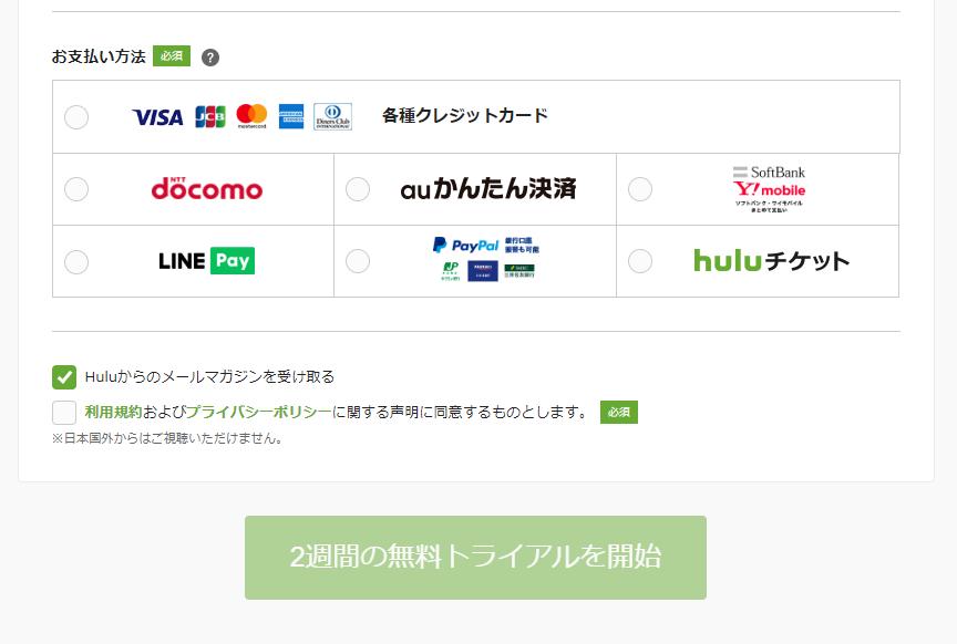 Hulu支払い方法