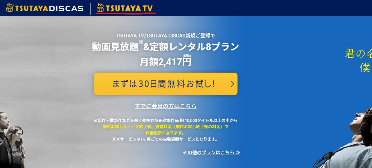 「TSUTAYA TV」公式サイト