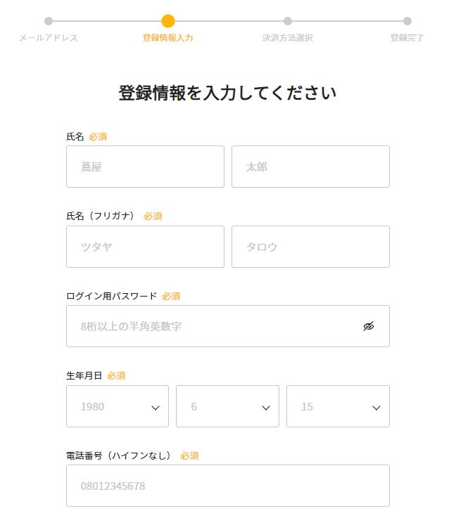 「TSUTAYA TV」個人情報入力画面