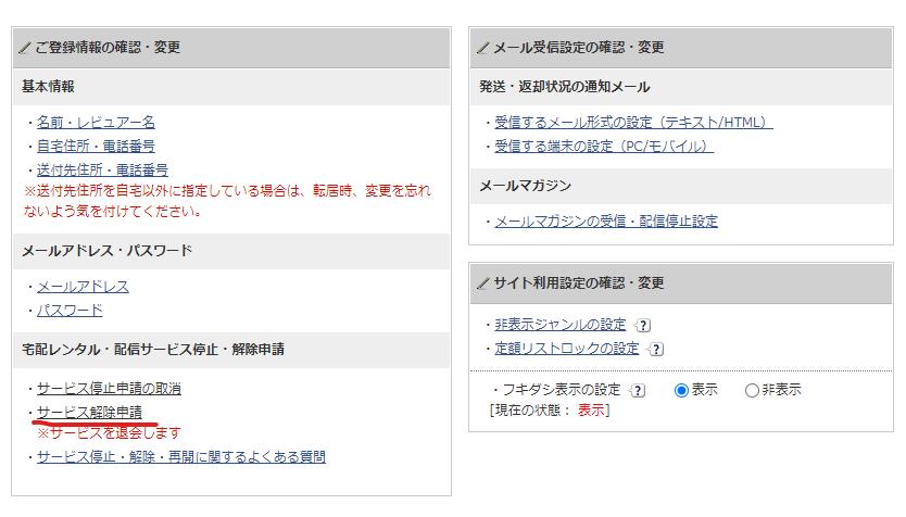 「TSUTAYA TV」サービス解除申請