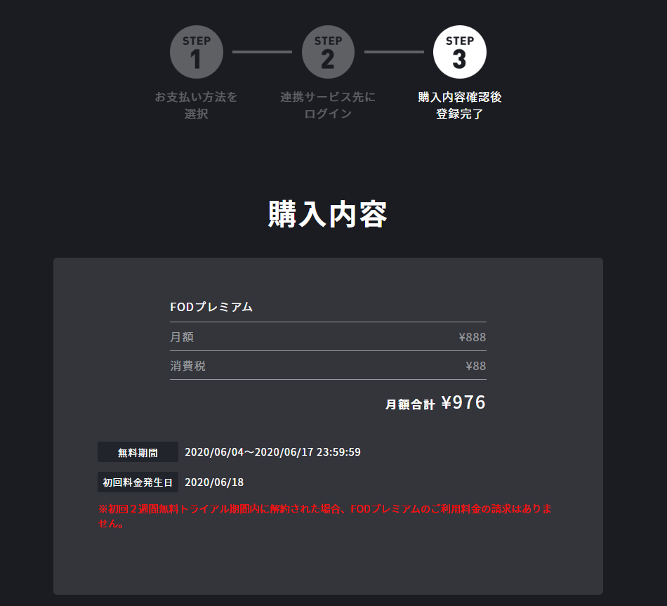 FOD登録確認画面