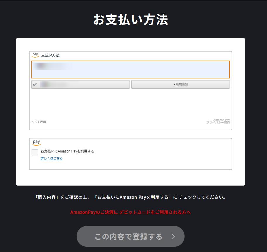 FOD登録・入会確認画面
