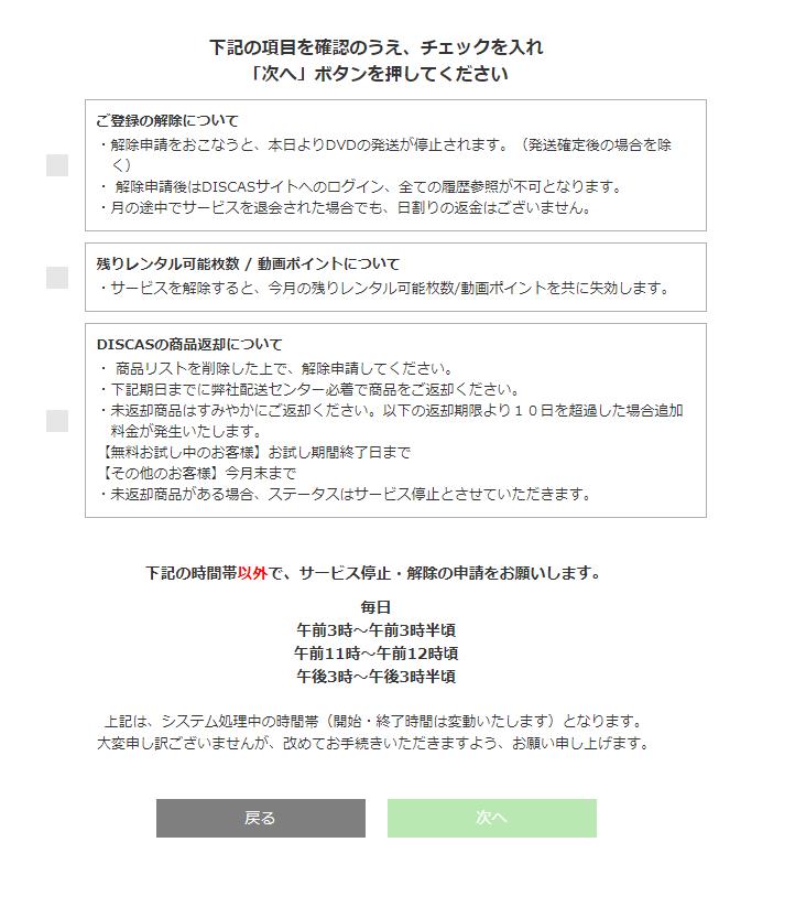 「TSUTAYA TV」退会・解約手続き画面