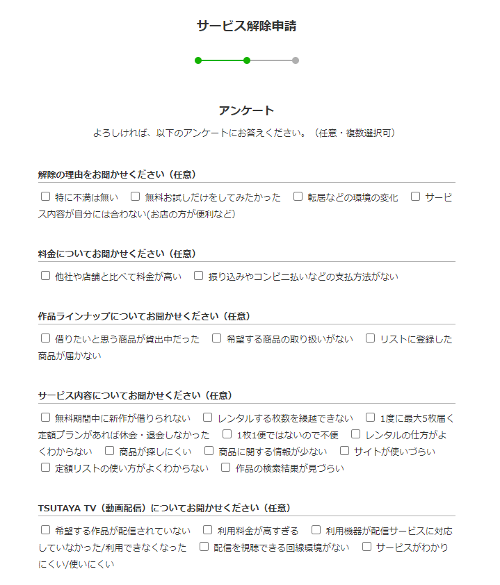 「TSUTAYA TV」退会・解約前アンケート