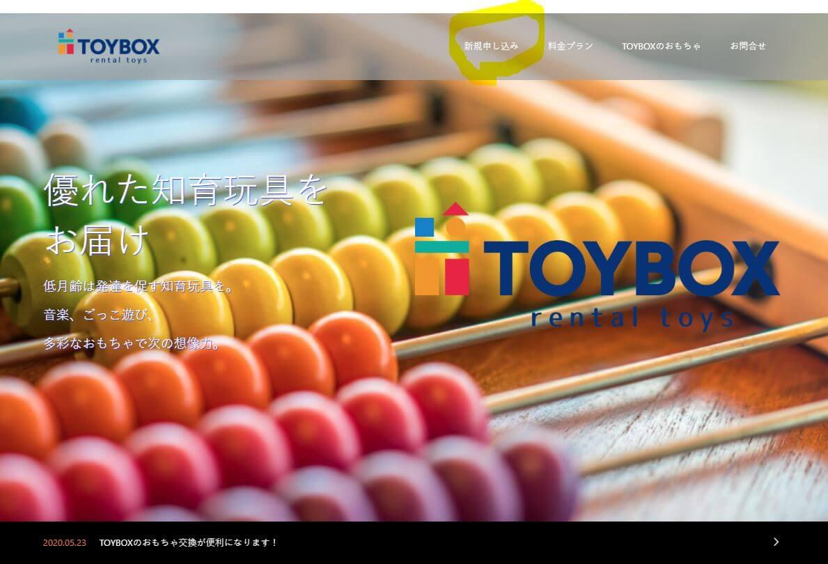 TOYBOX_01.公式サイトのトップページ
