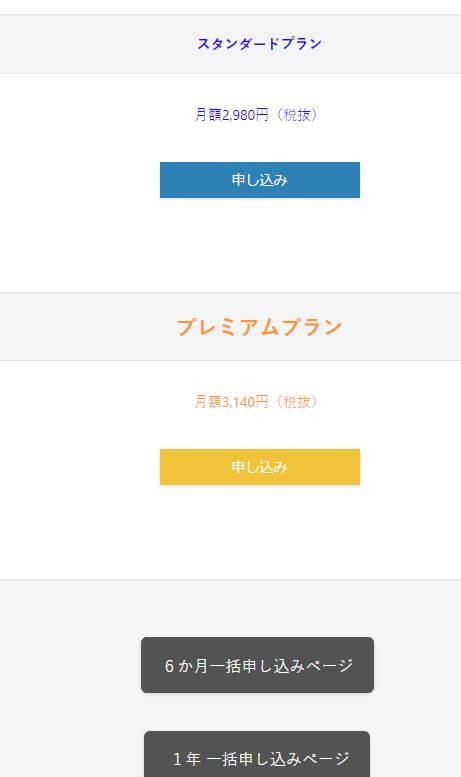 TOYBOX_03申込プランを選択する