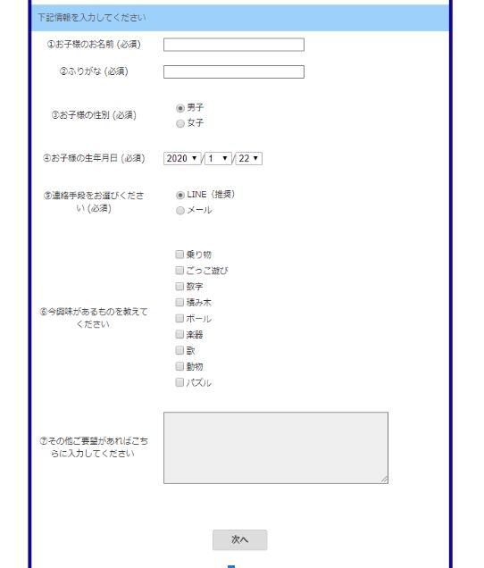 TOYBOX_04お子さんの情報を入力する画面
