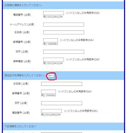 TOYBOX_04個人情報入力画面