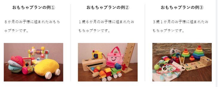 TOYBOX_07おもちゃのプラン例