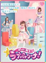 「ラブパトリーナ」テレビ東京公式サイト