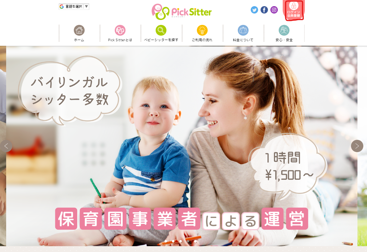 「ピックシッター」公式サイト