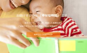 絵本定期購読サービス「絵本クラブ」トップ画面
