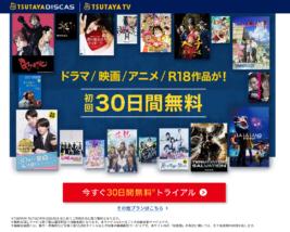 「TSUTAYA TV」公式サイトトップ画面
