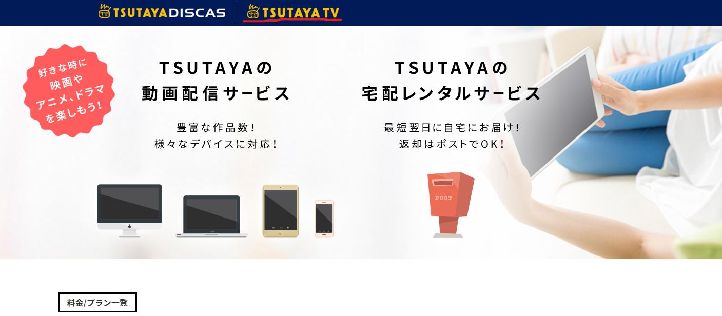 「TSUTAYA TV」料金プランページ