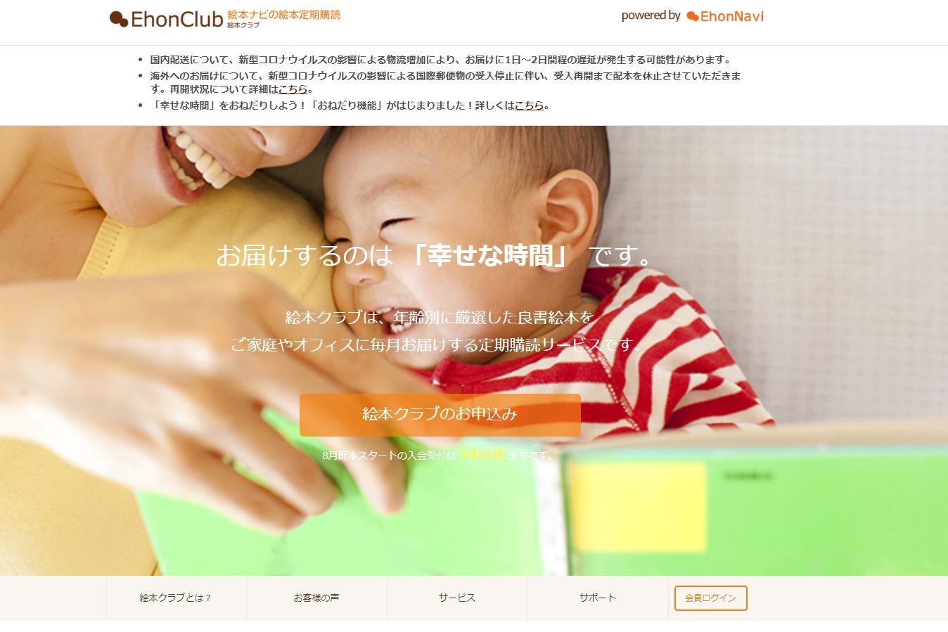 「絵本クラブ」公式サイト