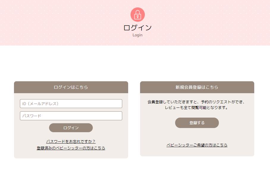 「ピックシッター」公式サイトログイン画面