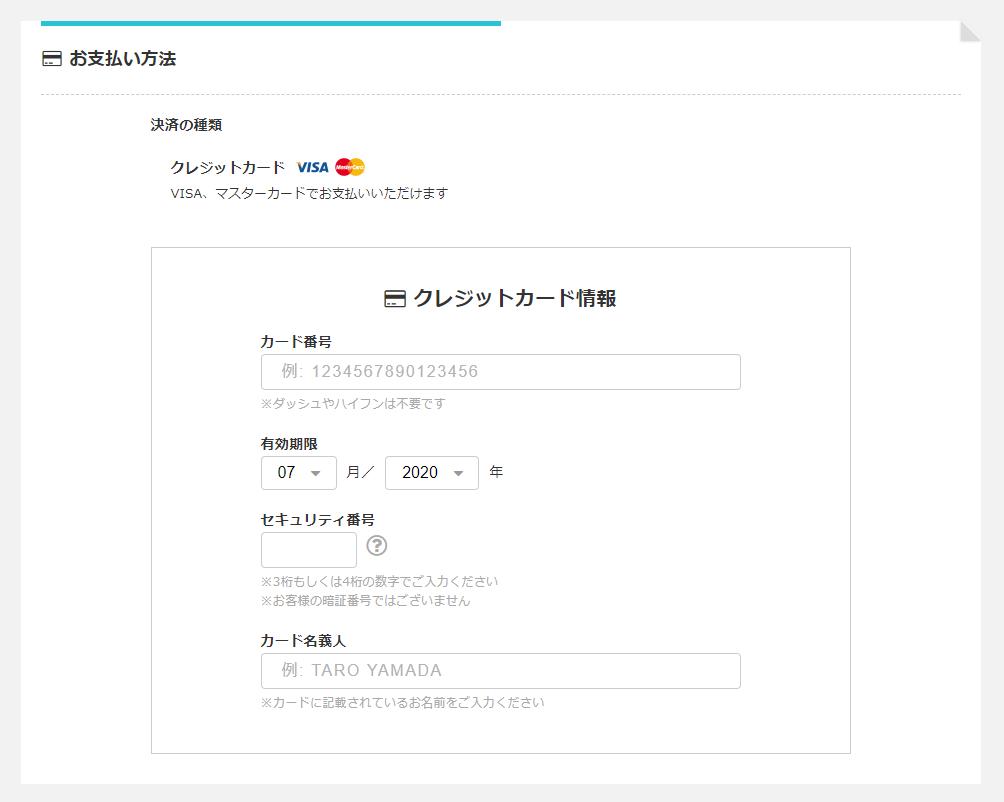 「オンラインおやこ保育園」個人情報入力画面
