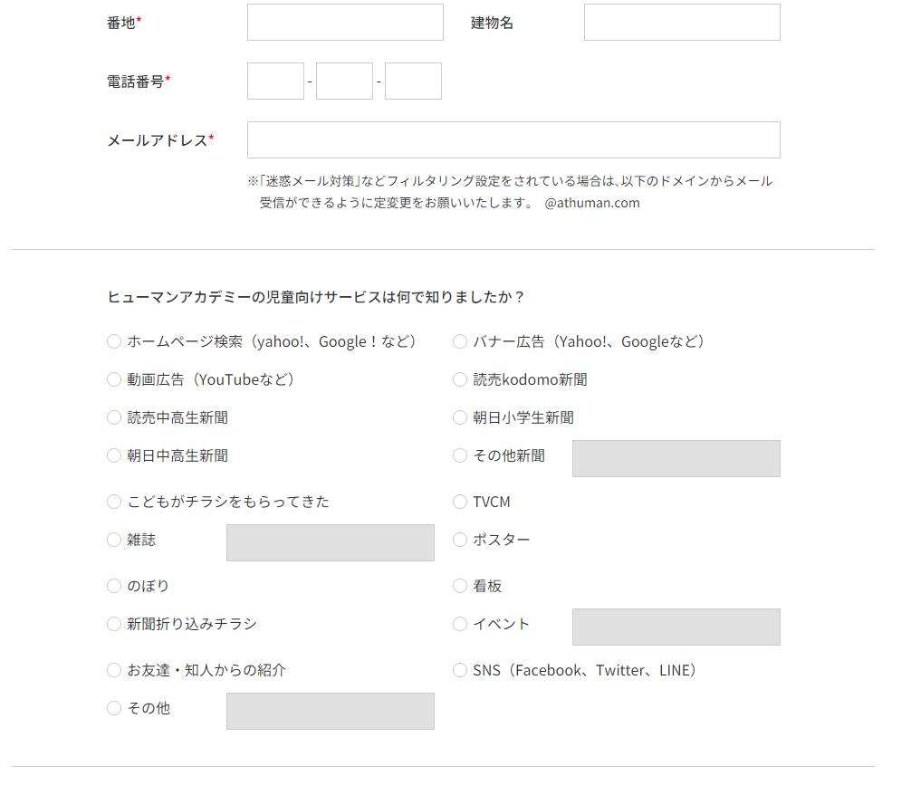 「サイエンスゲーツ」公式サイト個人情報入力画面