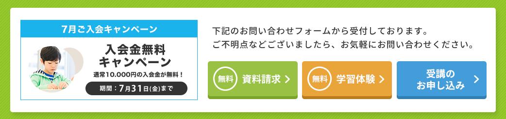 「すらら」では入会金0円キャンペーンも実施中