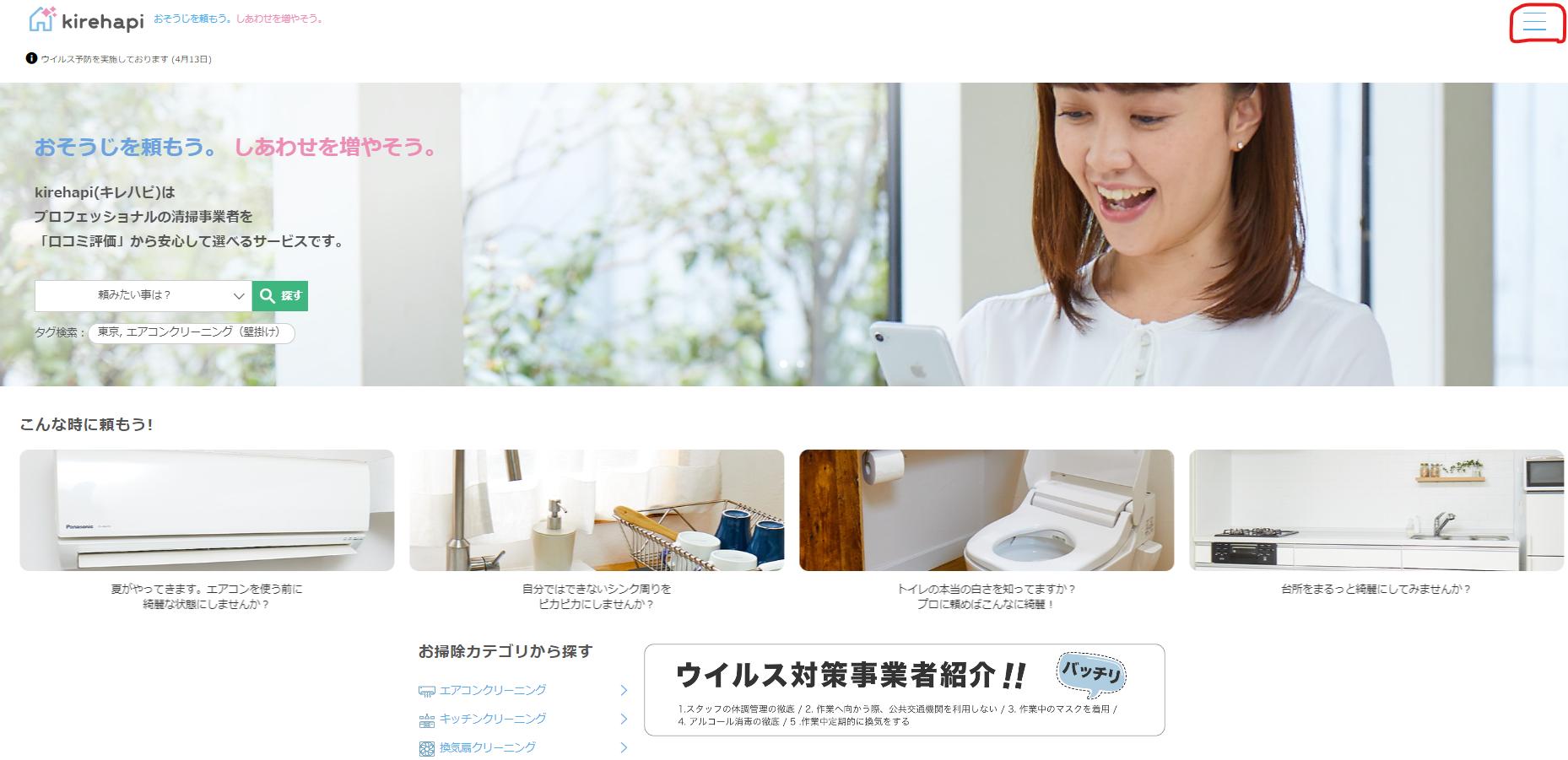 「キレハピ」公式サイトトップ画面