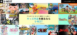 「U-NEXT」公式サイト