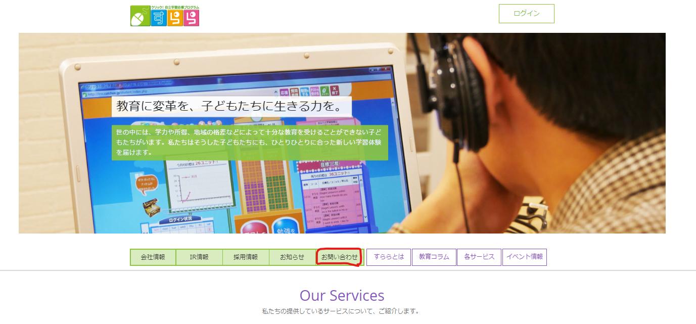 通信教育「すらら」公式サイト
