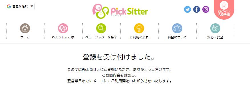 「ピックシッター」新規登録完了