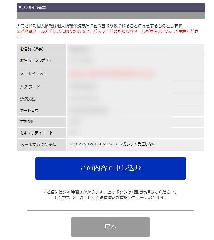 「TSUTAYA TV」申し込み内容確認画面