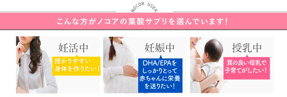 「ノコア葉酸サプリ」は妊活から授乳中まで活用可能