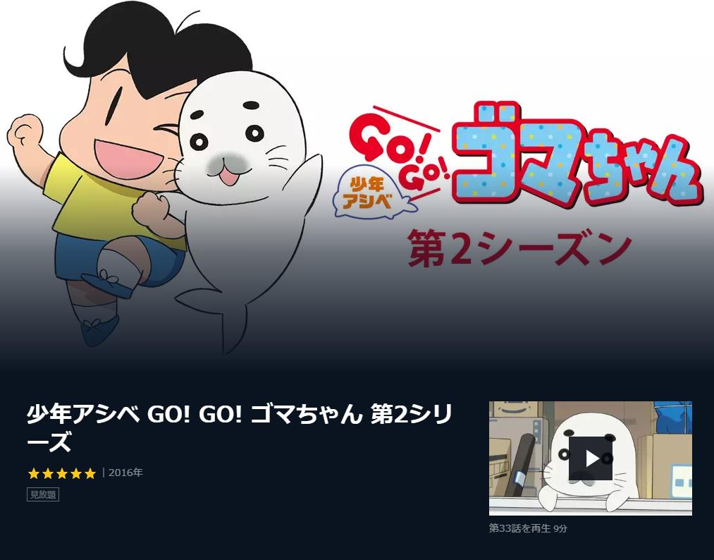 U-NEXTでは少年アシベ GO!GO!ゴマちゃんが配信中
