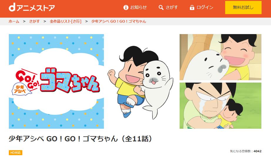 dアニメストアでは少年アシベ GO!GO!ゴマちゃんが配信中