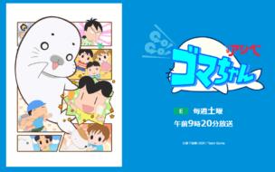 NHK Eテレゴマちゃん公式サイト